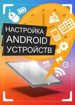 Настройка Android устройств