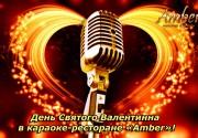 """Приглашаем отпраздновать День св.Валентина в ресторане-караоке """"Amber""""!"""