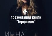 Презентация дебютного сборника стихов Инны Горгонтий — «Герцогиня»