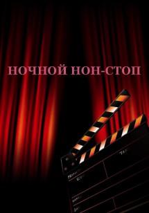 Нон-стоп (Киностанция)