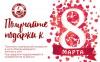 Подарки к  8 Марта в Кофе Тайм!