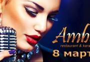 """Праздник 8 марта в ресторане-караоке """"Аmber""""!"""