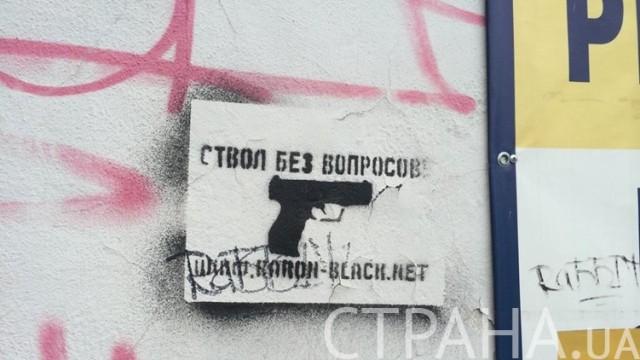 В спальных районах столицы появились рекламные граффити о продаже боевых пистолетов