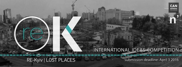 В Киеве пройдет международном конкурсе идей RE-KYIV: LOST PLACES