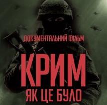 Крым. Как это было