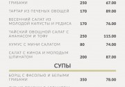 Постное меню в ресторане Пастернак