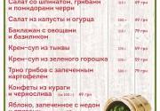 "Постное меню в ресторане ""Баркас. Fish & Grill"""