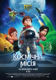 Космическая миссия