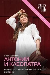 Антоний и Клеопатра (Британский театр в кино)