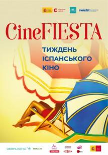 Новогодний отрыв (Неделя испанского кино)