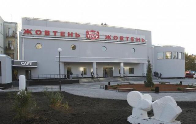 Один из старейших киевских кинотеатров попал в приложение для путешественников