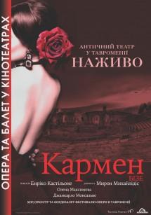 Кармен (Опера и балет в кино)