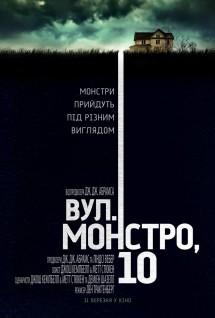 ул. Монстро, 10