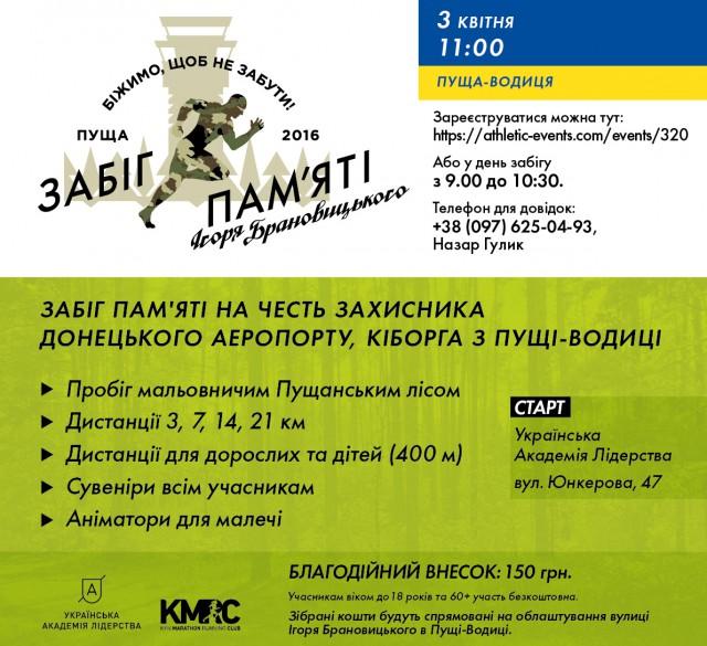 Все собранные средства будут направлены на обустройство улицы Игоря Брановицкого в Пуще-Водице
