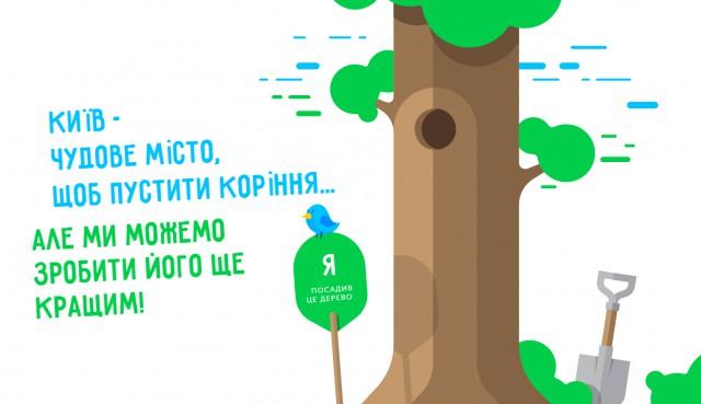 Горожан приглашают посадить дерево имени себя за 300 гривен