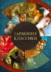 Гармония классики