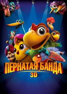 Пернатая банда 3D