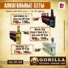 Алкогольные сеты в GORILLA
