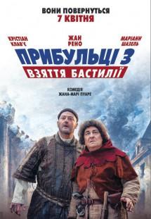 Пришельцы 3: Взятие Бастилии