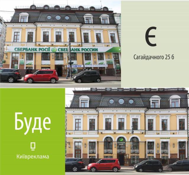 В Киевсовете зарегистрировали проект, который определяет нормы размещения вывесок