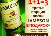 АКЦИЯ! Третья порция виски в подарок