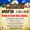 Мафия в GORILLA!