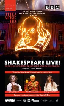 Shakespeare Live! (Британский театр в кино)