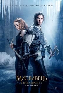 Охотник и Снежная королева
