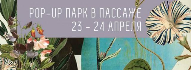 23 и 24 апреля на Крещатике будет работать Pop-up Парк
