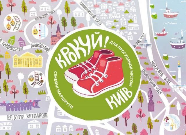 """Книжный магазин """"Чулан"""" презентует серию открыток с маршрутами по Киеву"""