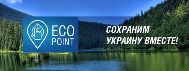 Первый этап программы «Территория ECO» успешно запущен в работу