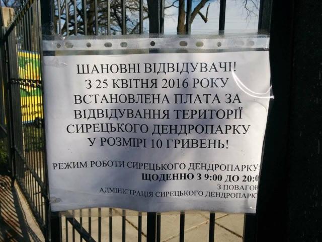 25 апреля администарция столичного дендропарка объявила, что отныне вход на территорию будет платным