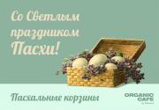 Пасхальные корзины от Organic Cafe