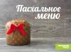 Пасхальное меню от Organic Cafe