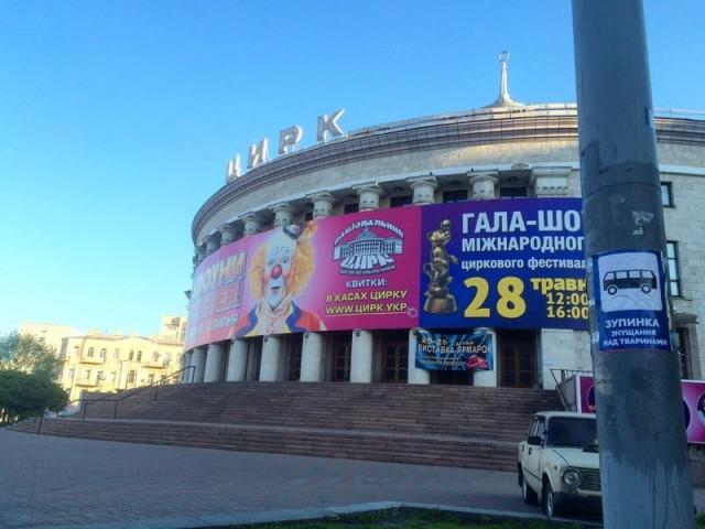8 апреля киевские активисты UAnimals самостоятельно переименовали остановку возле столичного цирка