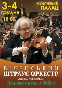 Венский Штраус Оркестр в Киеве