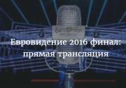Онлайн-трансляция финала Евровидения - 2016 (ВИДЕО)