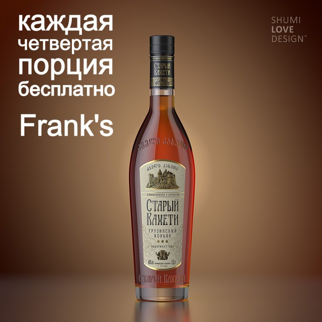 —амый лучший грузинский конь¤к