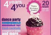 У нас День Рождения! 4 года Frank's