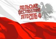 Польське фестивальне літо 2016: лайнапи, заради яких варто перетнути кордон