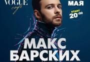 """Уникальный концерт Макса Барских """"Подруга-ночь"""" в VOGUE Café Kiev"""