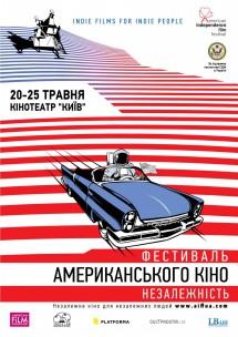 Вперед и только вперед (Фестиваль американского кино)