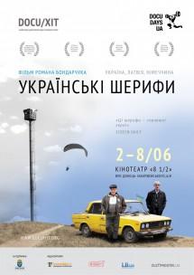 Украинские шерифы