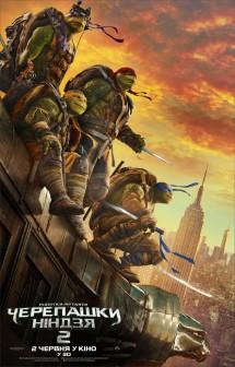 Подростки-мутанты: Черепашки-ниндзя 2