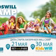 Летний дневной лагерь для детей KidsWillCamp
