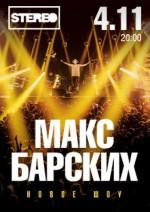 Макс Барских в Stereo Plaza