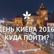 День Киева 2016: полный гид по всем мероприятиям