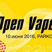 Первый в Украине открытый вейп фестиваль стартует 10-го июня
