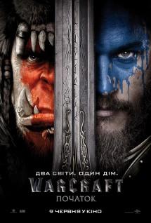 Warcraft: Начало