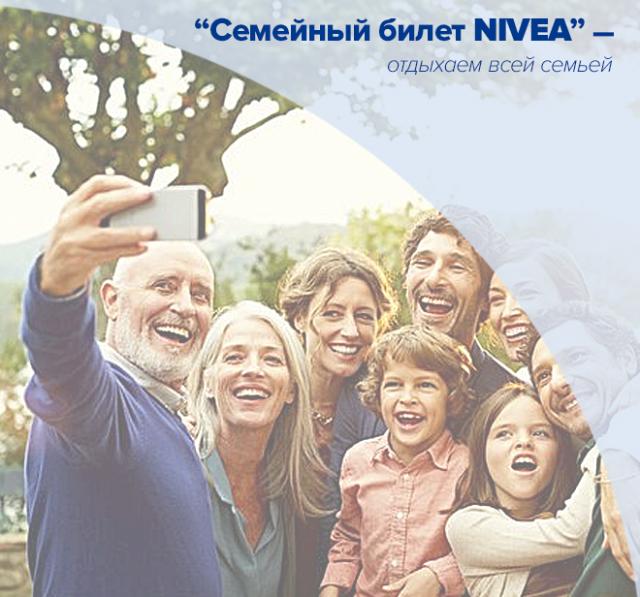 """""""Семейный билет NIVEA"""" — отдыхаем всей семьей"""